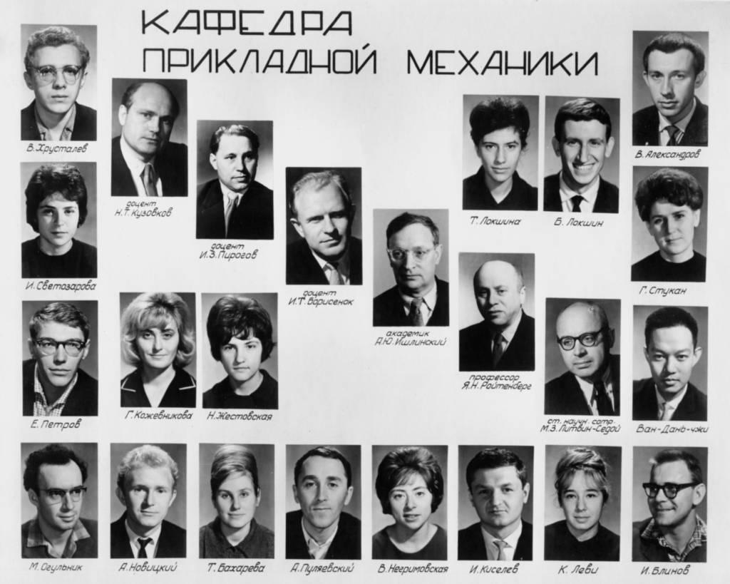 Ван Даньчжи. Кафедра прикладной механики МГУ