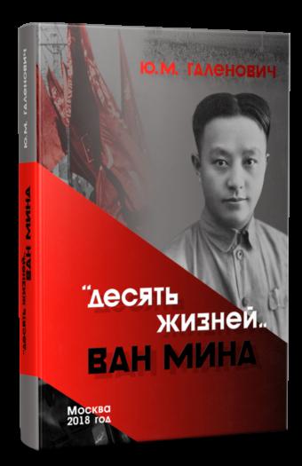 Галенович Десять жизней Ван Мина книга