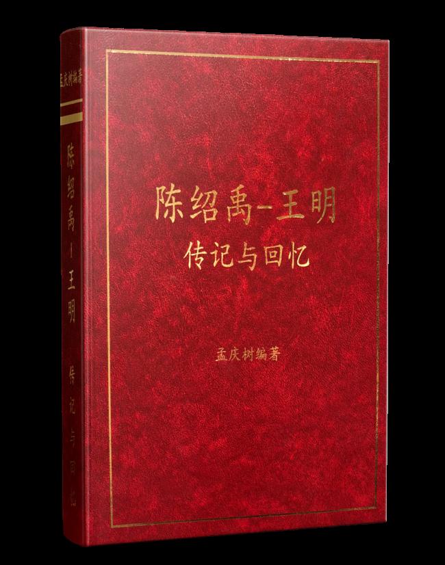 陳紹禹 — 王明