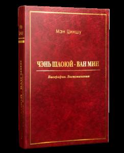 Чэнь Шаоюй Ван Мин книга