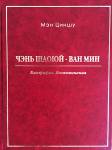 Ван Мин книга