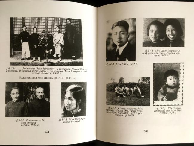Чэнь Шаоюй – Ван Мин. Биография. Воспоминания